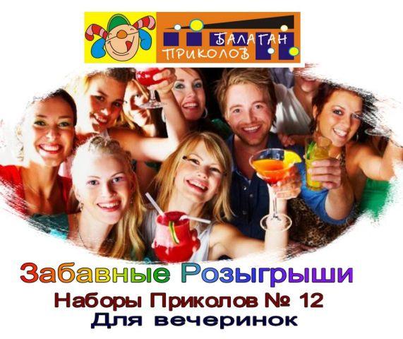 Балаган приколов, бесплатные фото ...: pictures11.ru/balagan-prikolov.html